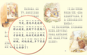 彼得兔的故事书经典绘本 8册 Peter Rabbit's Storybook Classic Picture Book 8 Volumes