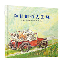 Load image into Gallery viewer, 和甘伯伯去兜风 Mr.Gumpy's Motor Car