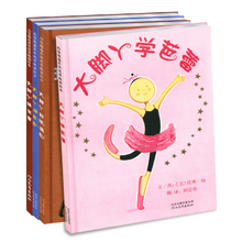 Load image into Gallery viewer, 大脚丫系列绘本4册 Belinda the Ballerina Book Series (Set of 4)