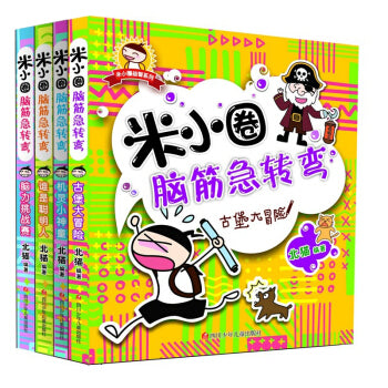 米小圈脑筋急转弯(第一辑) Mi Xiaoquan brain teaser (1st series) (Set of 4)