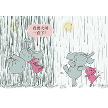 Load image into Gallery viewer, 莫·威廉 斯小猪小象系列(套装全5册)Mo Willems Elephant & Piggie Series (Set of 5)