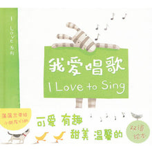Load image into Gallery viewer, 我爱唱歌 I Love To Sing