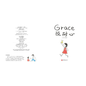 Grace 说耐心 Grace Said Patience