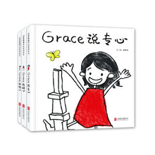 Load image into Gallery viewer, Grace情商培养系列(套装全三册) Grace EQ Training Series ( Set of 3 )