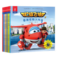 Load image into Gallery viewer, 超级飞侠3D互动图画故事书(共8册)Super Flying Man 3D Interactive Picture Storybook (Set of 8)