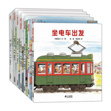 Load image into Gallery viewer, 开车出发系列绘本 第一辑(套装共7册)On a Road Trip Picture Book Series 1 (Set of 7)