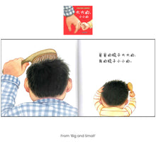 Load image into Gallery viewer, 爱的感知·亲子图画书(共16册)A Look At Love Series (Set of 16 volumes)