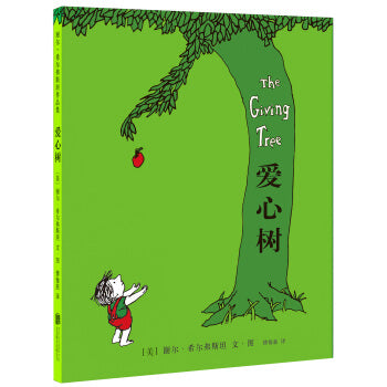 爱心树(2018版)The Giving Tree (2018 Edition)