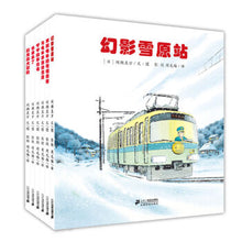 Load image into Gallery viewer, 开车出发系列绘本第二辑: 列车(套装共6册)On a Road Trip Picture Book Series II: Transportation (Set of 6)