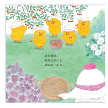 Load image into Gallery viewer, 幸福小鸡系列(套装共6册)Happy Baby Chicks Series (Set of 6) (AU & NZ)