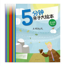 Load image into Gallery viewer, 5分钟亲子大绘本  5-minute parent-child picture book (Set of 10)