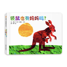 Load image into Gallery viewer, 袋鼠也有妈妈吗?Does a Kangaroo Have a Mother, Too?