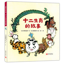 Load image into Gallery viewer, 十二生肖的故事:生肖是如何排序的? The story of the Zodiac: How are the zodiac signs sorted?