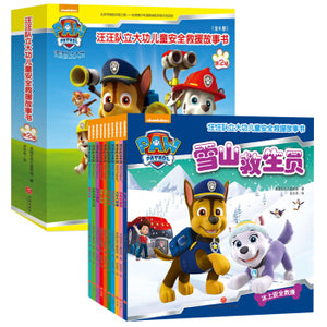 汪汪队立大功儿童安全救援故事书(第1辑+第2辑 全18册)Paw Patrol And Their Great Contributions To Children's Safety And Rescue Storybook (Series 1+2 - Set of 18)