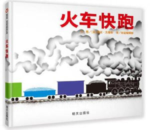 火车快跑 Freight Train