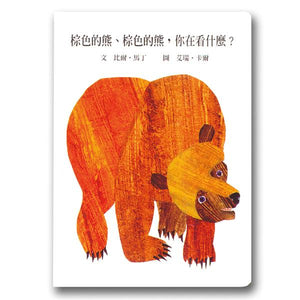 棕色的熊、棕色的熊,你在看什么? Brown Bear, Brown Bear, What Do You See?