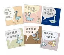 Load image into Gallery viewer, 淘气小鸽子(全6册)The Pigeon (Set of 6)