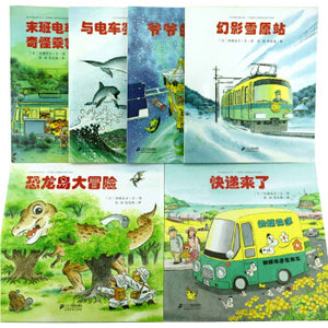 开车出发系列绘本第二辑: 列车(套装共6册)On a Road Trip Picture Book Series II: Transportation (Set of 6)