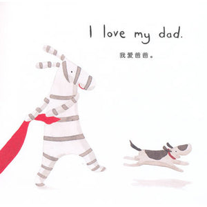 我爱爸爸 I Love My Dad