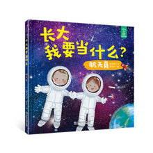 Load image into Gallery viewer, 长大我要当什么?航天员 What do I want to be when I grow up? Astronaut