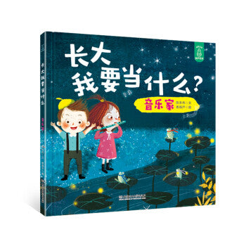 长大我要当什么?音乐家 What do I want to be when I grow up? Musician