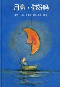 月亮,你好吗 My Friend, The Moon