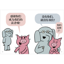 Load image into Gallery viewer, 小猪小象系列 (共8册) Elephant and Piggie (Set of 8)