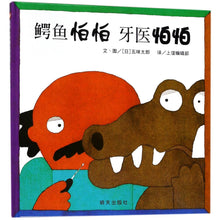 Load image into Gallery viewer, 鳄鱼怕怕牙医怕怕 The Crocodile and the Dentist