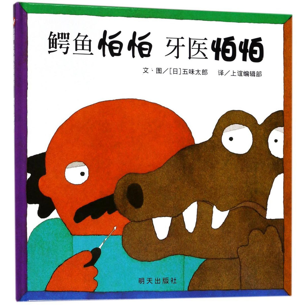 鳄鱼怕怕牙医怕怕 The Crocodile and the Dentist