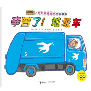 辛苦了!垃圾车 Thank you! Garbage Truck