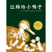Load image into Gallery viewer, 让路给小鸭子 Make Way for Ducklings