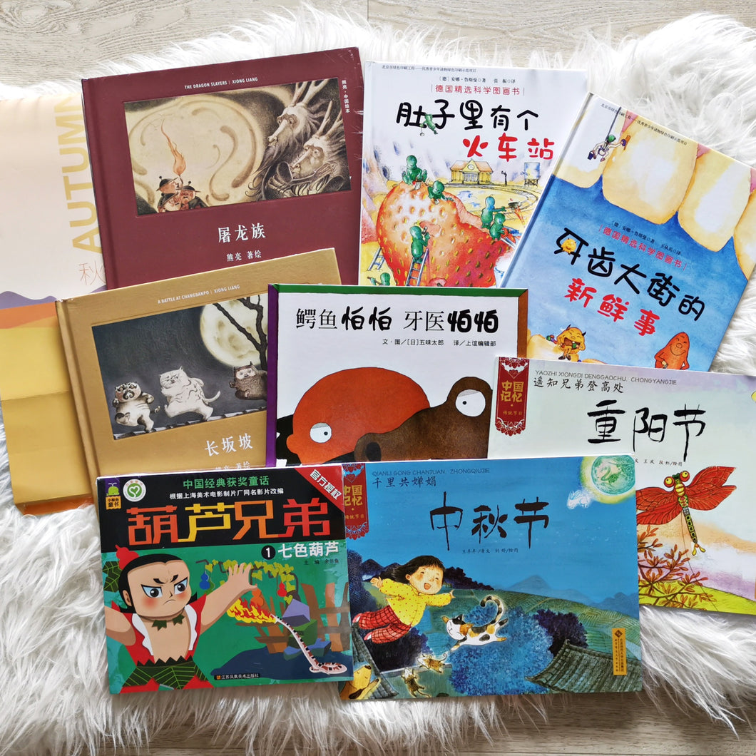 Picture Book Gift Set - 秋 Autumn