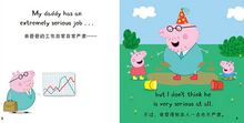 Load image into Gallery viewer, 小猪佩奇双语故事纸板书(第1辑 套装4册)Peppa Pig Bilingual Story Books - Hardcover( Volume 1-Set of 4 )