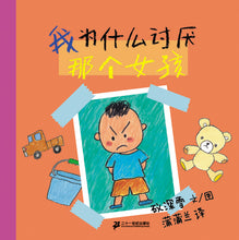 Load image into Gallery viewer, 我为什么讨系列 (套装共3册) Why Do I Dislike? Series (Set of 3)