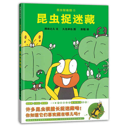 昆虫智趣园5-昆虫捉迷藏 Smart Insect Garden 5-Insect Hide and Seek