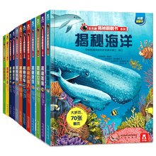 Load image into Gallery viewer, 乐乐趣揭秘翻翻书(12册)Le Fun Uncovering the Secret Book (Set of 12)
