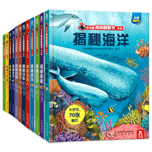 乐乐趣揭秘翻翻书(12册)Le Fun Uncovering the Secret Book (Set of 12)