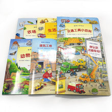 Load image into Gallery viewer, 情景认知绘本系列 全6册 Scene Cognition Picture Book Series (Set of 6)