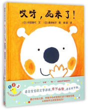 Load image into Gallery viewer, 开心宝宝亲子游戏绘本系列 : 哎呀,屁来了 Happy baby picture book: Oops, here comes the fart
