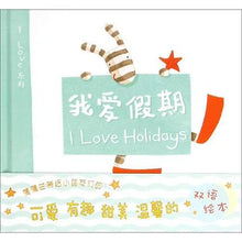 Load image into Gallery viewer, 我爱假期 I Love Holidays