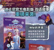 Load image into Gallery viewer, 冰雪奇缘1+2大电影故事书 (全5册) Frozen 1+2 Movie Storybook Bilingual Books (Set of 5) (AU & NZ)