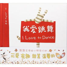 Load image into Gallery viewer, 我爱跳舞 I Love to Dance