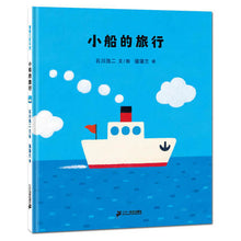 Load image into Gallery viewer, 小船的旅行 Boat trip
