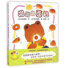 Load image into Gallery viewer, 开心宝宝亲子游戏绘本系列: 啪啪啪面包 Happy Baby Picture Book: Papa Papa Bread