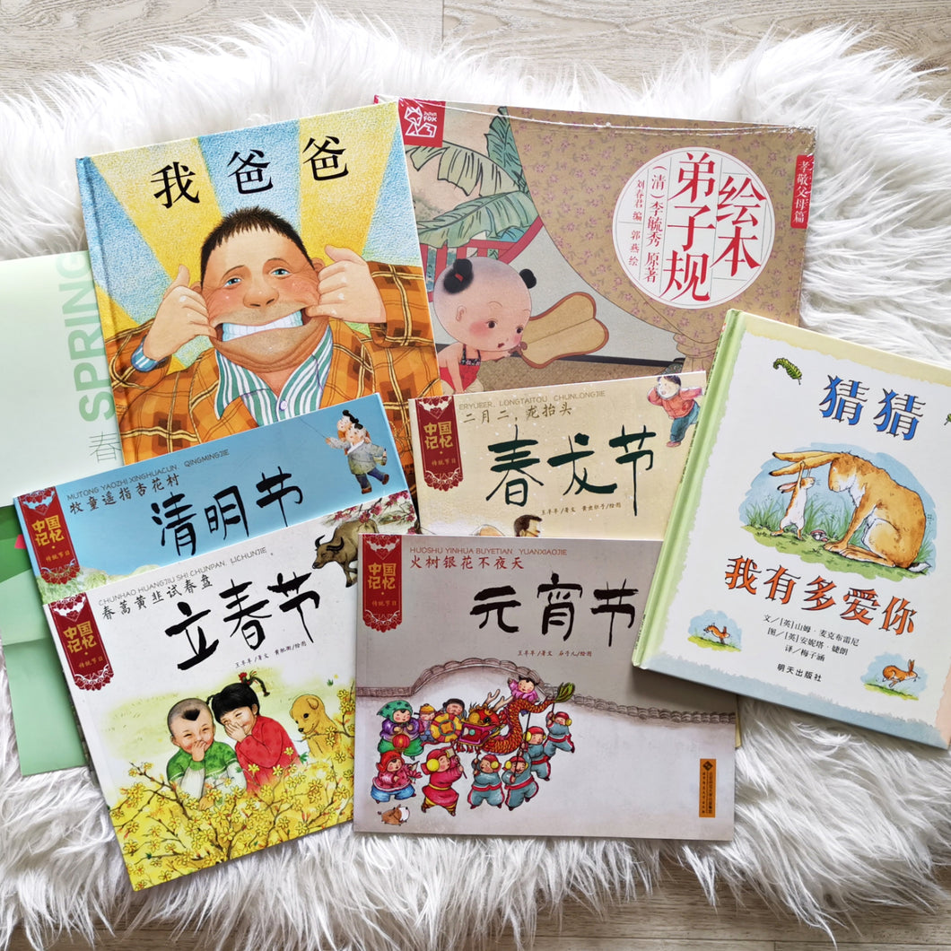 Picture Book Gift Set - 春 Spring