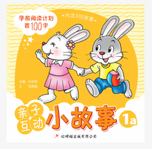 Load image into Gallery viewer, 红蜻蜓学前阅读计划首100字 - 亲子互动小故事 Odonata Graded Learning Short Stories 100 words (2 books)