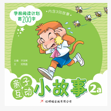Load image into Gallery viewer, 红蜻蜓学前阅读计划200字 - 亲子互动小故事 Odonata Graded Learning Short Stories 200 words (2 books)