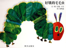 Load image into Gallery viewer, 好饿的毛毛虫 The Very Hungry Caterpillar