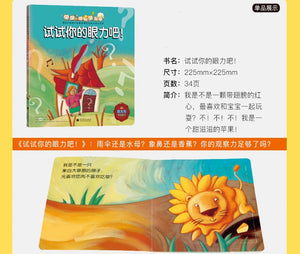 意大利左右脑启蒙图书  Italian left and right brain enlightenment books (Set of 8)