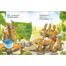 Load image into Gallery viewer, 蚯蚓的日记系列(全4册)Earthworm's Diary Series ( Set of 4 )